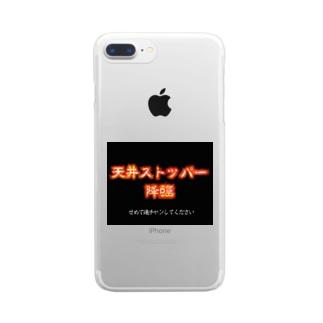 天井ストッパー降臨 Clear smartphone cases