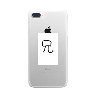 兄 Clear smartphone cases