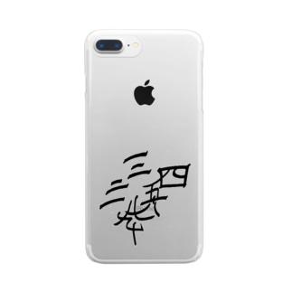 漢数字 Clear smartphone cases