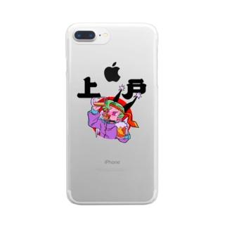 上戸 Clear smartphone cases
