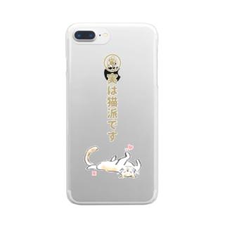 猫派 Clear smartphone cases