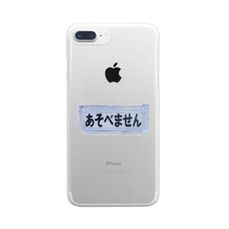 あそべません Clear smartphone cases