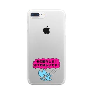 鬼畜ネコチャン NAMACOLOVE その図々しさ分けて欲しいです Clear smartphone cases