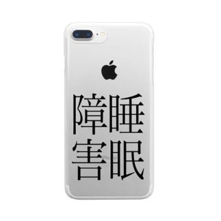 睡眠障害 ゲシュタルト崩壊 NAMACOLOVE Clear smartphone cases