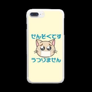 もんたろうの喘息マーク Clear smartphone cases