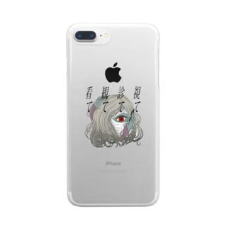 見て欲しがりちゃん Clear smartphone cases