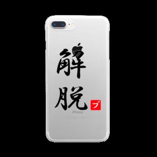 しる猫☆ミ雑貨店の解脱 Clear smartphone cases