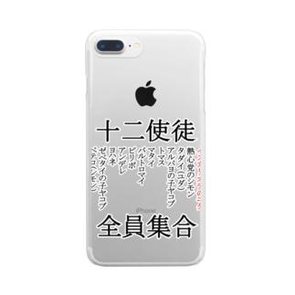 十二使徒!全員集合 Clear smartphone cases