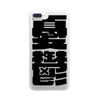 今の世の中が憂鬱。 黒 Clear smartphone cases