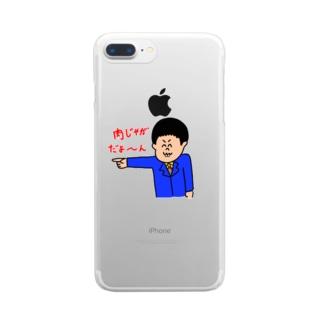 肉じゃがだよ〜ん Clear smartphone cases