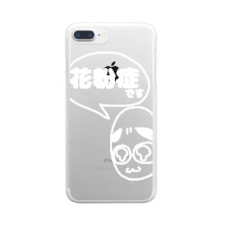 ブラさん花粉症ー白抜きー Clear smartphone cases