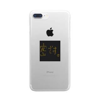密です。 Clear smartphone cases