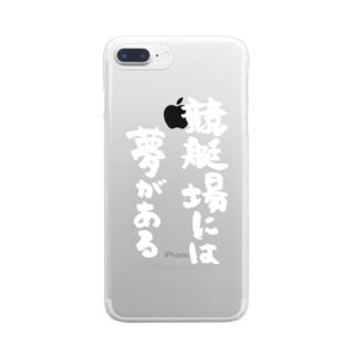 競艇場には夢がある(白) Clear smartphone cases