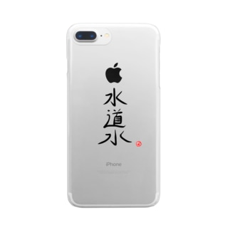ぽよさんちの水道水グッズ Clear smartphone cases