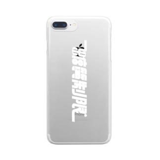 糖質制限 Clear smartphone cases
