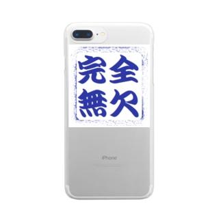 完全無欠 Clear smartphone cases