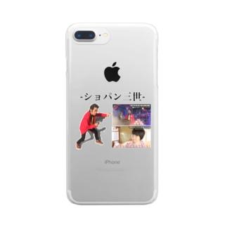 ショパン三世プライベート用 Clear smartphone cases
