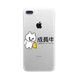 成長中 Clear smartphone cases