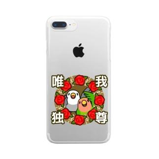 唯我独尊コザクラインコ【まめるりはことり】 Clear smartphone cases