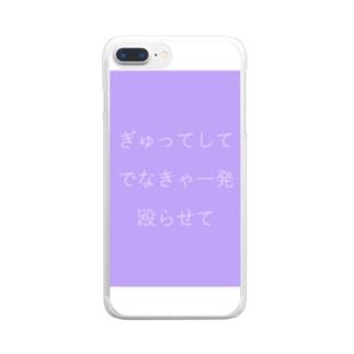 ぎゅってして -ことばシリーズ- Clear smartphone cases