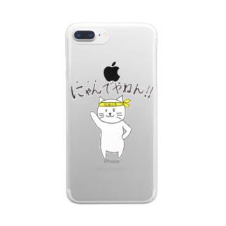 ひよこ工房のにゃんでやねん!!byにゃんころ Clear smartphone cases