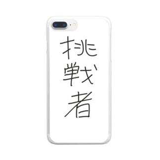 YUKIKAWA2020の挑戦者 Clear smartphone cases