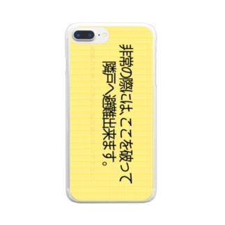 非常時に破る壁 Clear smartphone cases