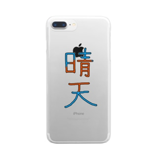 晴天☀️ノーマルver Clear smartphone cases