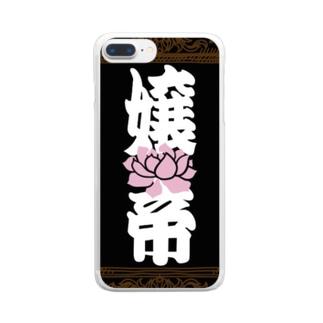 嬢帝スマホケース(極) Clear smartphone cases