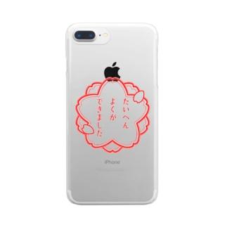 たいへんよくができました Clear smartphone cases