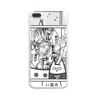 まろーんのかわいそうなだんなちゃん スマホケースシリーズ Clear smartphone cases