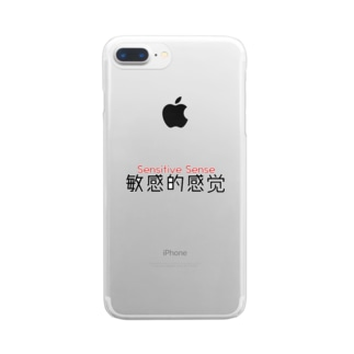 敏感的感觉 Clear smartphone cases