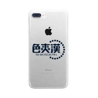 色爽漢/SHIKISOKAN Clear smartphone cases