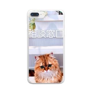 お悩み相談受付中 Clear smartphone cases