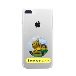 【山月記】李徴は虎になった🐯 Clear smartphone cases