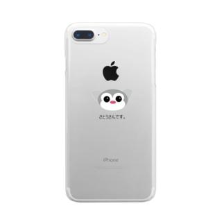 名乗るさとうさん Clear smartphone cases