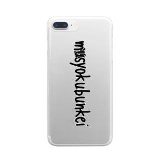 鯉王の無職文系商店のmusyokubunkei:縦 Clear smartphone cases
