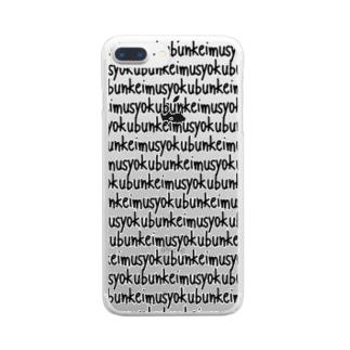鯉王の無職文系商店のmusyokubunkei増量 Clear smartphone cases