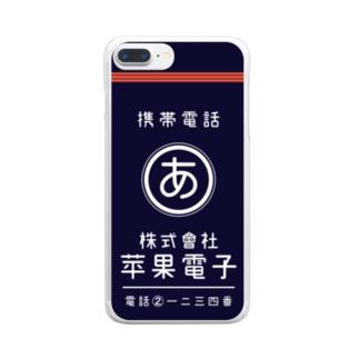 しおじの帆前掛け風グッズ Clear Smartphone Case