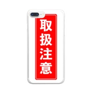 しおじの取扱注意 Clear Smartphone Case