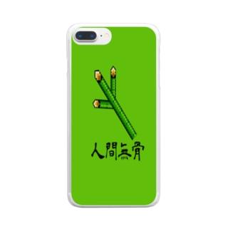 竹槍「人間無骨」 Clear smartphone cases