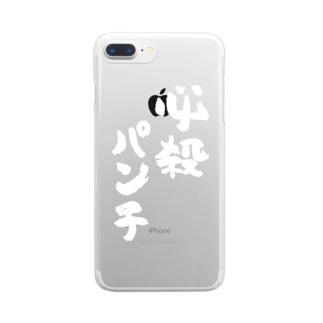 必殺パンチ(白) Clear smartphone cases