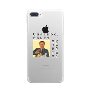 レジ袋不要です(ロシア語バージョン) Clear smartphone cases