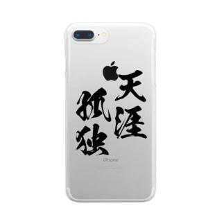 天涯孤独(てんがいこどく)黒 Clear smartphone cases