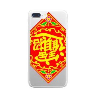 中国の財運アップを願うやつ Clear Smartphone Case