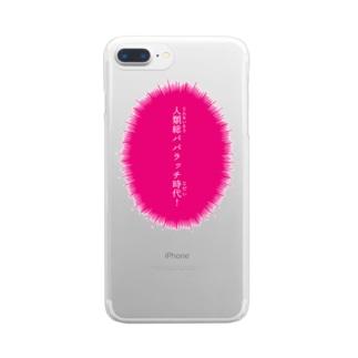 人類総パパラッチ時代! Clear smartphone cases
