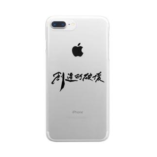 「創造的破壊」(筆文字デザイン)-スマホケース- Clear smartphone cases