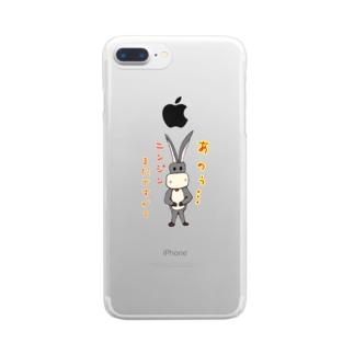 おバカなロバ ハングリー Clear smartphone cases