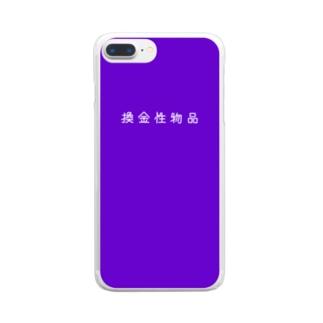 換金性物品 Clear smartphone cases