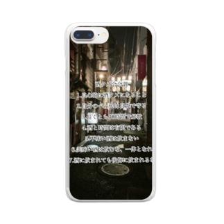 酒クズ会会訓2 Clear smartphone cases